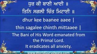 Gurbani | DHUR KI BANI | Read Guru Arjan Dev Ji Shabad Kirtan along with Jagjit Singh