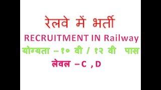 RRB Recruitment for 10th pass | रेलवे में भर्ती योग्यता 10 वी पास 2017 Video