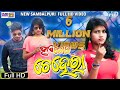 HAI TOR CHEHERA || SURESH SUNA || NEW SAMBALPURI FULL HD VIDEO 2020 (Music Media Sambalpuri )