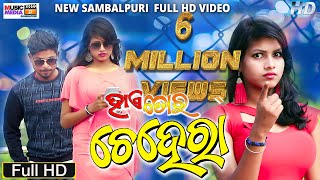 HAI TOR CHEHERA || SURESH SUNA || NEW SAMBALPURI FULL HD VIDEO 2020 (Music Media Sambalpuri )