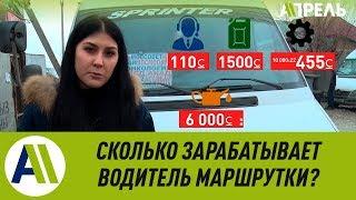 Эксперимент: сколько зарабатывают водители маршруток в Бишкеке? \\ Апрель ТВ