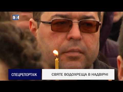 NadvirnaTV: Святе Водохреща в Надвірні