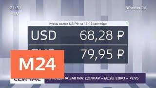 Смотреть видео Как повлияет на экономику РФ повышение ключевой ставки - Москва 24 онлайн