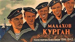 Малахов курган 1944 / The Last Hill