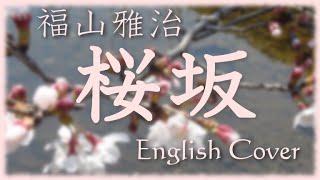 福山雅治 / 桜坂 (English Cover)