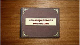 Нематериальная мотивация. Александр Дронов.