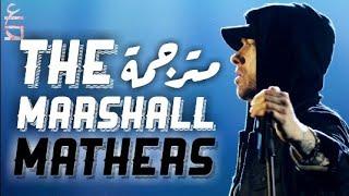 Eminem - The Marshall Mathers اقوى رد من ايمنم على المنتقدين | مترجمة