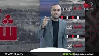 شو الأخبار مع وائل عواد | الجرائم مستمرة .. النضال مستمر