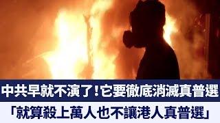 中共早就不演了!陽謀陰謀都是為了消滅香港真普選|新唐人亞太電視|20191120