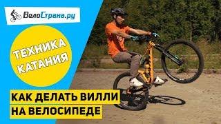 Как делать вилли (wheelie) на велосипеде