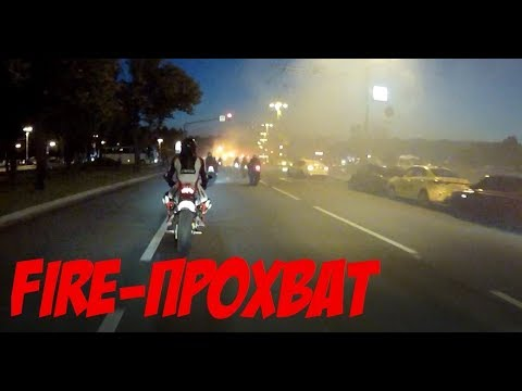 Зажигаем фаеры на мотоциклах