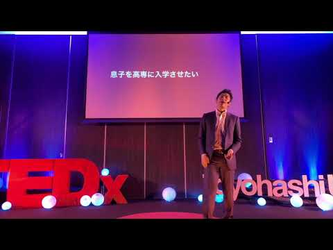 TEDx Talks: イノベーターである高専生が幸せなキャリアを歩む方法 | 流飛 菅野 | TEDxToyohashiUT