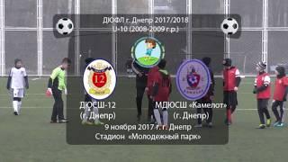 """ДЮСШ-12 - МДЮСШ """"Камелот"""". 09.11.2017"""