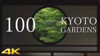 Фото 4K 100 KYOTO GARDENS 京都の日本庭園 100