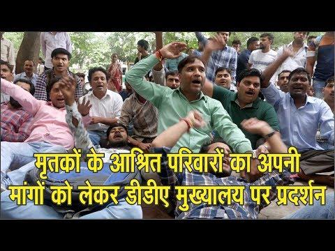 #news #apnidilli मृतकों के आश्रित परिवारों का अपनी मांगों को लेकर डीडीए मुख्यालय पर प्रदर्शन
