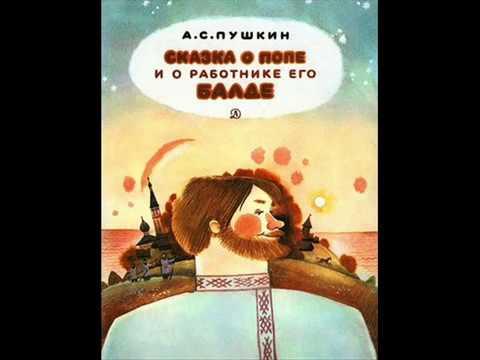 """""""Сказка о попе и работнике его Балде""""       А.С. Пушкин"""
