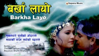 New nepali song | Barkha lagyo | Bishnu Majhi | New Nepali lok dohori Song 2074 Official