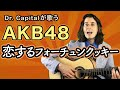 AKB48の恋するフォーチュンクッキー - Dr. Capital