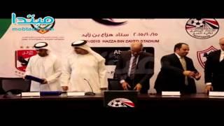 فيديو| مؤتمر صحفى «مصرى - إماراتى» للإعلان عن تفاصيل مباراة السوبر