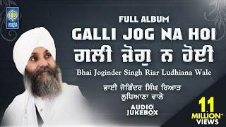 Jukebox | Bhai Joginder Singh Ji Riar | Gali Jog Na Hoi | Full Album | Amritt Saagar