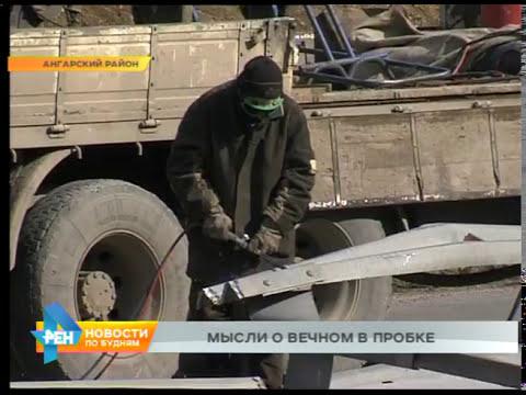 Поездка из Ангарска в Иркутск и обратно из-за ремонта дороги превратилась в испытание пробками