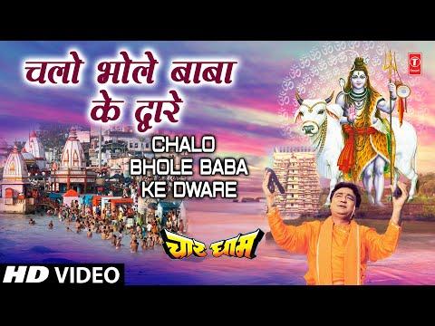 Chalo Bhole Baba Ke Dware Gulshan Kumar, Hariharan [Full Song] I Char Dham
