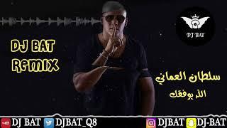 [598.83 KB] DJ BAT REMIX رمكس - سلطان العماني - الله يوفقك