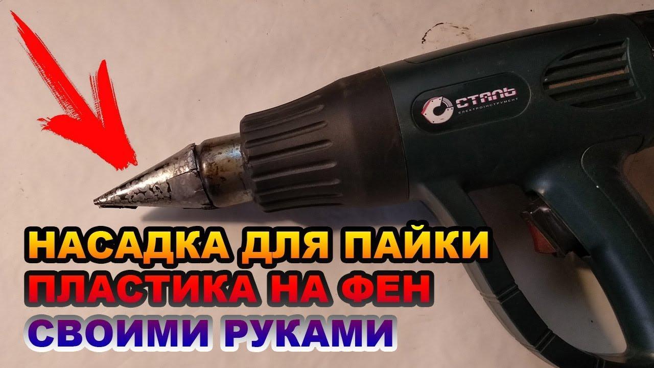 Как сделать фен для пайки своими руками фото 631