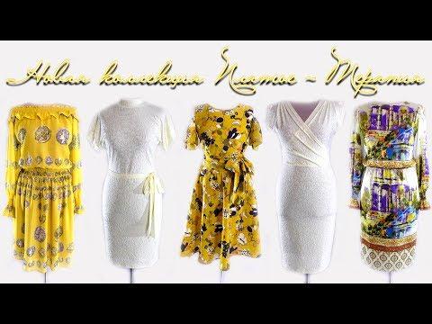 Новая коллекция Платье терапия. Лето 2018 Платья и костюмы
