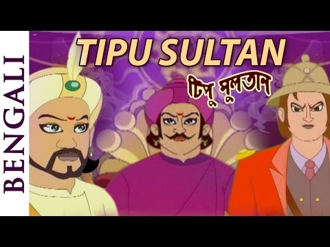 Tipu Sultan - Bengali Animated Movies - Full Movie For Kids