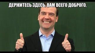 Медведев: Денег нет, но вы держитесь. Дача Медведева.