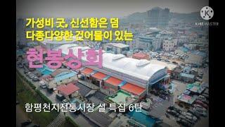 2021 설 특집 6탄-다종다양한 건어물 현봉상회