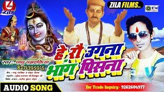 हे रौ उगना भांग पिसना रौ(काॅवर भजन)!!He Rau Ugana Mor Rushna kawar bhajan Singer Pappu Pantakiya,