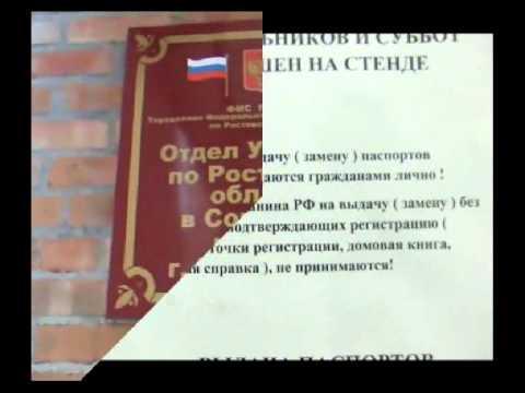 Беззаконие в УФМС Советского района Ростова-на-Дону