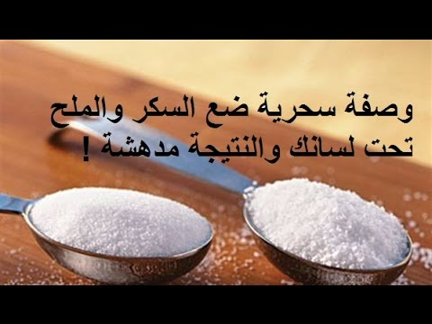 وصفة سحرية ضع السكر والملح تحت لسانك والنتيجة مدهشة !