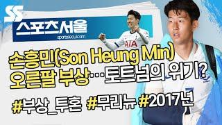 손흥민(SonHeungMin) 부상, 토트넘의 위기로 …