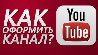 Как настроить свой канал на YouTubeКак создать плейлисты и заглавное видео!(В этом видео я расскажу как правильно и красиво оформить свой канал на YouTube. А так же, я расскажу как добавить..., 2015-02-16T21:01:35.000Z)