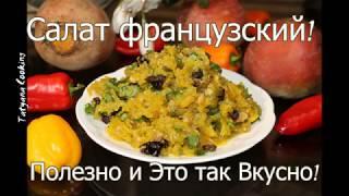 Новый салат из свеклы! - Поражает вкусом и ароматом!