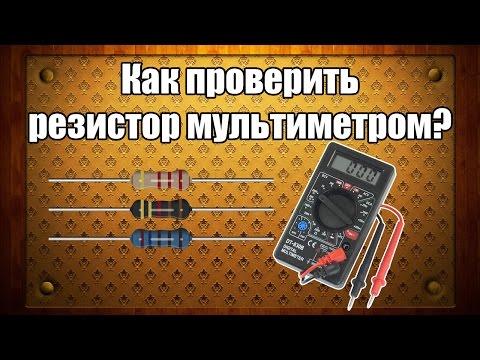 Как проверить резистор мультиметром?