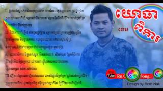 Lyric Yo Thea Pika (យោធាពិការ) by ខេម (khem) (Just Cover Lyric Song)