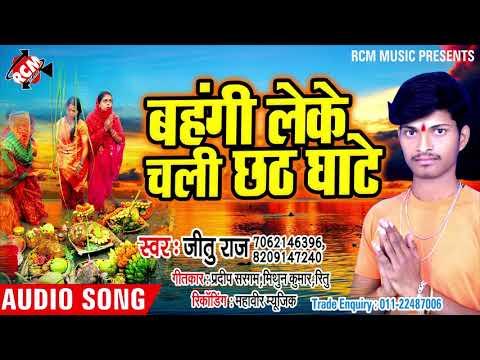 jitu-raj-का-बड़ा-छठ-सांग-2018-  -बहँगी-लेके-चली-छठ-घाटे-  