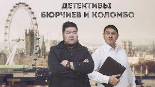 Детективы Бюрчиев и Коломбо
