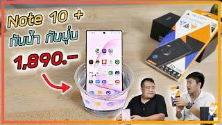 รีวิวฟิล์ม Ablemen UV สำหรับ Galaxy Note 10+ จบไม่จบกับราคา 1,890.-