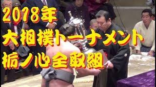 1月場所の勢いそのままに2月に行われた大相撲トーナメントでも栃乃心の...