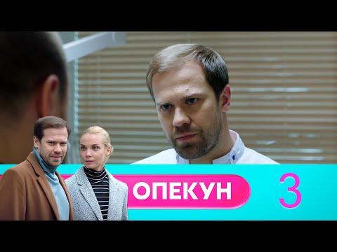 Опекун | Серия 3