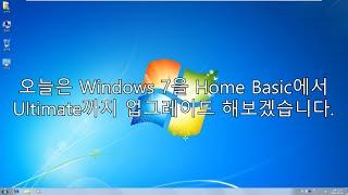 [채진우] 윈도우 7 Home Basic에서 Ultim…