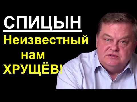 Хрущёвская слякоть или начало крушения С.С.С.Р.
