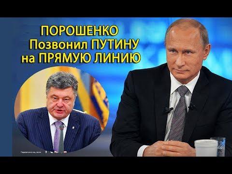 Порошенко на Прямой линии с Владимиром Путиным 2017 Видео смотреть Украина