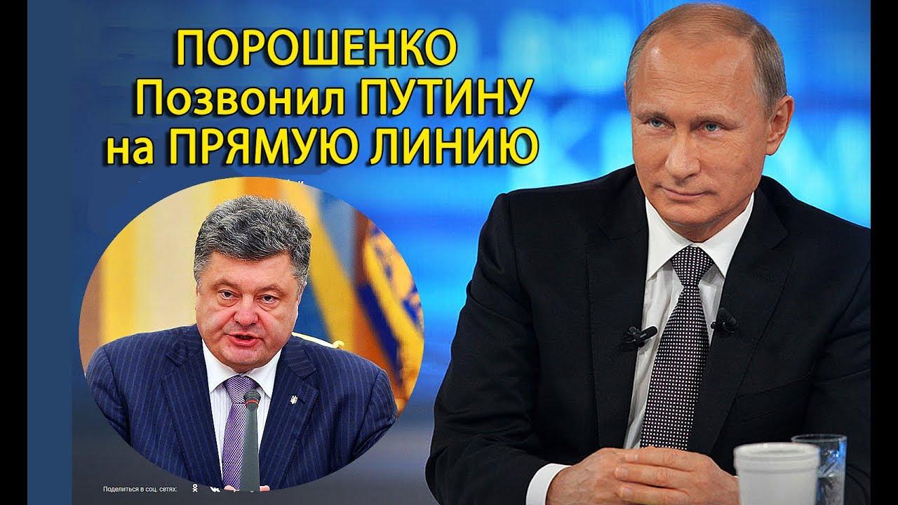 Видео Владимир Путин Смотрел с Прямого на Порошенко | новости политики видео смотреть онлайн