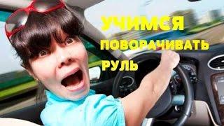 Научиться быстро поворачивать руль